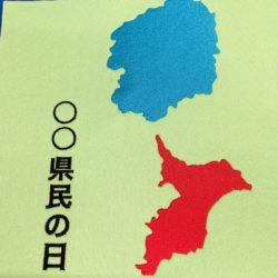『県民の日』刺繍🧵😊